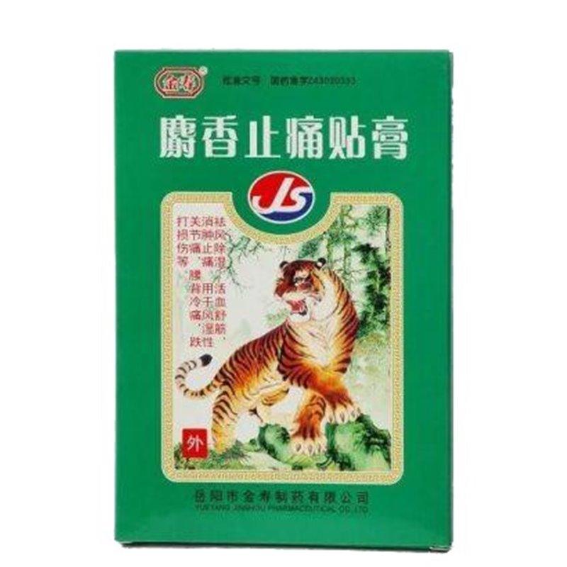 Пластырь мускусный Шесянг Чжитун Тегао, коробка 8 пластин. Цена за коробку.