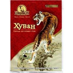 Пластырь Хуван, обезболивающий Китайский пластырь, 1 пластина в сашете