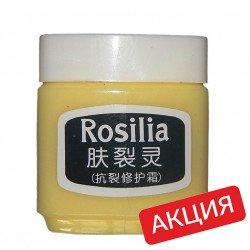 Увлажняющая мазь «Розалия» Rosilia. 45 гр.