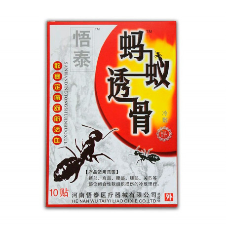 Охлаждающий пластырь с порошком черных муравьев, коробка 10 пластин. Цена за коробку.